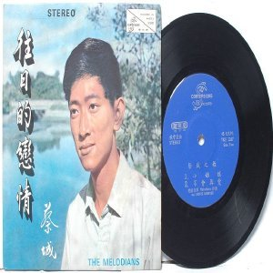 "70s CHINESE SINGER Chai Chen  with  The Melodians  7"" PS 45 RPM EP TKE 2267"