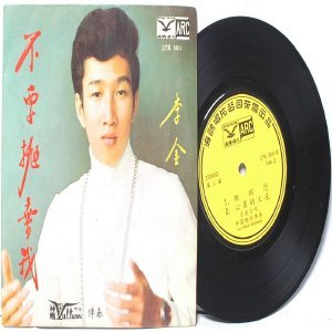 "70s CHINESE SINGER with  The Vultures 7"" PS 45 RPM EP  LTK  5011"