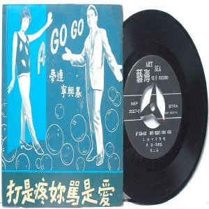 "60s  70s A GO GO  A' go go  OFF BEAT CHA CHA CHINESE POP 7"" PS EP 45 RPM MEP 3027"