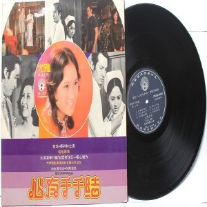 70s CHINESE DIVA SINGER Gatefold Soundtrack LP LFLP 3278