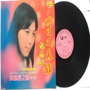 70s CHINESE DIVA SINGER Wong Shiau Chen w The Stylers LP HLP 9010