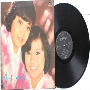 70s CHINESE POP SINGER DUO LP EMI S-LRHX 924 Gatefold