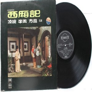CHINESE TRADITIONAL CLASSICAL FOLK  Movie Soundtrack  Malaysia  LP EMI Regal LRHX 1019