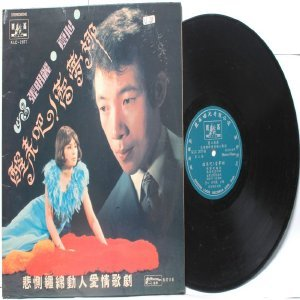 ASIAN 60S  70s CHINESE SINGER ARTIST  DUETS W Silverstones  LP KLC-2077