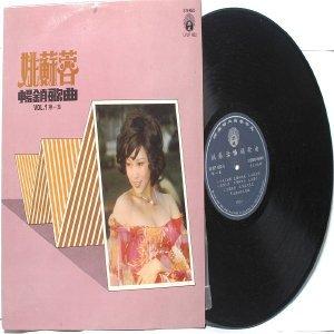 ASIAN 60s  70s CHINESE SINGER ARTIST    LP LFLP 652