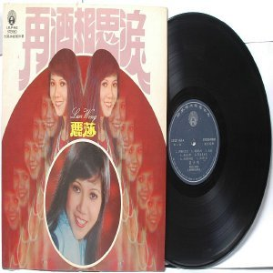 SOUTH EAST ASIAN 60S  70s CHINESE SINGER ARTIST  Lisa Wong  LP LIFE LFLP 463
