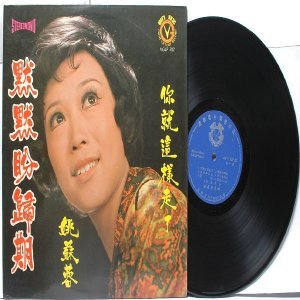 SOUTH EAST ASIAN 60S  70s CHINESE SINGER ARTIST  LP VGLP 707