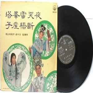 CHINESE TRADITIONAL CLASSICAL OPERA CLASSICAL FOLK Hong Kong LP FHLP 425