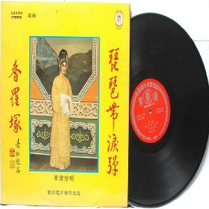 CHINESE TRADITIONAL CLASSICAL OPERA CLASSICAL FOLK LP KT 313