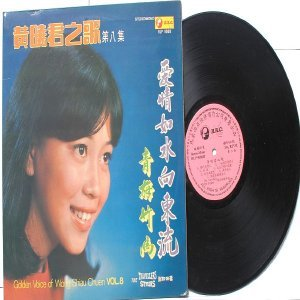 SOUTH EAST ASIAN 60S  70s CHINESE SINGER Wong Shiau Chuen Vol. #8 Gatefold  LP HLP 9008