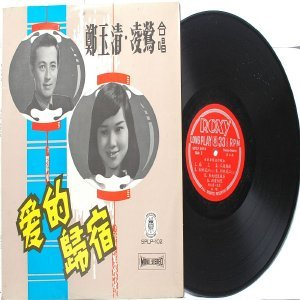 SOUTH EAST ASIAN 60S  70s CHINESE SINGER Duets SINGAPORE LP SPLP-102