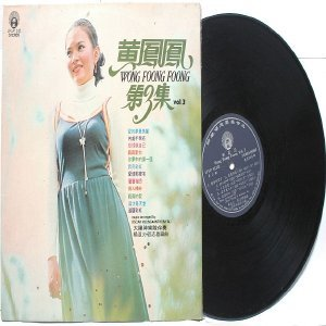 SOUTH EAST ASIAN 60S  70s CHINESE SINGER Wong Foong Foong Vol. #3 LP LIFE LFLP 512