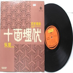 CHINESE TRADITIONAL CLASSICAL  FOLK hong Kong  LP NWLP 2010