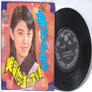 "SOUTH EAST ASIAN 60S  70s CHINESE SINGER ARTIST  w The Changs  7"" PS EP SLEP 2002"