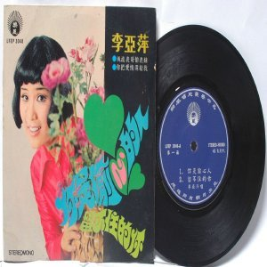 "SOUTH EAST ASIAN 60S  70s CHINESE SINGER ARTIST 7"" PS EP LFEP 3048"