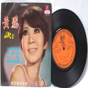 "SOUTH EAST ASIAN 60S  70s CHINESE SINGER ARTIST Wong Li 7"" PS EP TK1073"