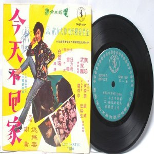 "SOUTH EAST ASIAN 60S  70s CHINESE SINGER ARTIST Accidental Trio OST 7"" PS EP GHEP-1007"
