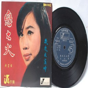 "SOUTH EAST ASIAN 60S  70s CHINESE SINGER ARTIST W The J4s 7"" PS EP JE-5005"