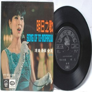 "SOUTH EAST ASIAN 60S CHINESE SINGER ARTIST  Tsin Ting SONG TOMORROW 1966 EMI Pathe 7"" PS EP 7EPA-187"