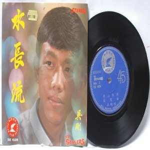 "SOUTH EAST ASIAN 60S  70s CHINESE SINGER ARTIST W The Stylers  7"" PS EP SE 1026"
