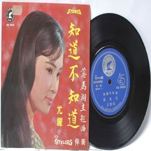 "SOUTH EAST ASIAN 60S  70s CHINESE SINGER w teh Stylers 7"" PS EP SE 1023"