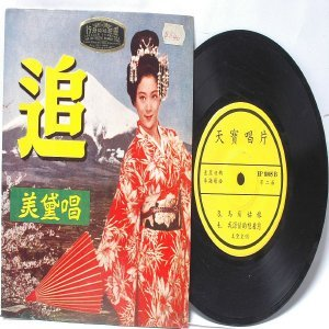 "SOUTH EAST ASIAN 60S  70s Japanese Artist   7"" PS EP 45 RPM EP 8005"