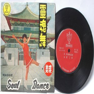 "SOUTH EAST ASIAN 60S  70s CHINESE SINGER Maggie SOUL DANCE 7"" PS EP 45 RPM SMC 31"