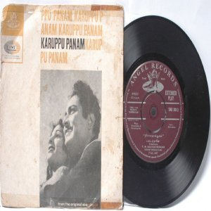 "BOLLYWOOD INDIAN  Karuppu Panam VISWANATHAN   7"" 45 RPM  EMI INDIA  Angel PS EP"