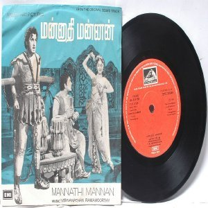 """BOLLYWOOD INDIAN  Mannathi Mannan VISWANATHAN Ramamoorthy 7"""" 45 RPM EMI HMV   EP 1980"""