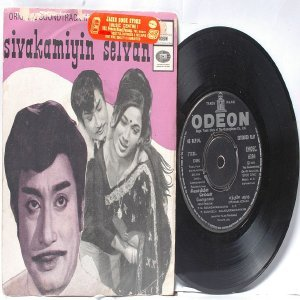 "BOLLYWOOD INDIAN  Sivakamiyin Selvan M.S.VISWANATHAN 7"" 45 RPM EMI  Odeon EP 1973"