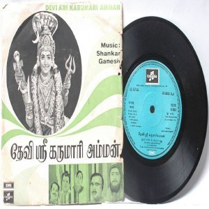 "BOLLYWOOD INDIAN  Devi Sri Karumari Amman SOUNDERARAJAN   7"" 45 RPM  EMI INDIA  Columbia PS EP 1974"