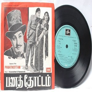 "BOLLYWOOD INDIAN  Panathottam VISWANATHAN-RAMAMOORTHY 7"" 45 RPM  EMI Columbia PS EP 1977"