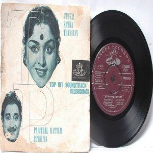 """BOLLYWOOD INDIAN  Thayaikatha Thanayan VISWANATHAN P. Susheela 7"""" 45 RPM EMI Angel EP 1962"""