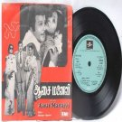 "BOLLYWOOD INDIAN Aasai Manavi SHANKAR-GANESH Soundararajan  7"" 45 RPM EMI Columbia EP 1977"