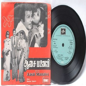 "BOLLYWOOD INDIAN Aasai Manavi SHANKAR-GANESH Soundararajan  7"" 45 RPM EMI Columbia EP 1977"