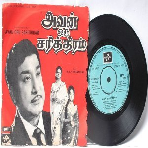 "BOLLYWOOD INDIAN Avan Oru Sarithiram M.S VISWANATHAN 7"" 45 RPM  EMI INDIA  Columbia PS EP 1975"