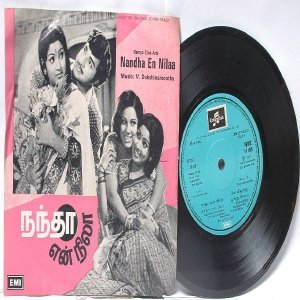 "BOLLYWOOD INDIAN  Nandha En Nilaa V. DAKSHINAMOORTHY  7"" 45 RPM EMI Columbia  EP 1977"