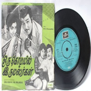 "BOLLYWOOD INDIAN Oru Kodiyil Iru Malargal  VISWANATHAN  7"" EMI INDIA  Columbia PS EP 1976"