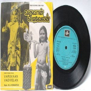 "BOLLYWOOD INDIAN  Varuvaan Vadivelan VISWANATHAN . Eswari   7""  EMI INDIA  Columbia PS EP 1978"