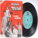 "BOLLYWOOD INDIAN  Vazhkai Alaigal CHAKRAVARTHY  P. Susheela 7"" 45 RPM EMI Columbia   EP 1978"