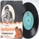 "BOLLYWOOD INDIAN Anandha Bairavi R. RAMANUJAM Vani Jairam 7""  EMI Columbia  1978"