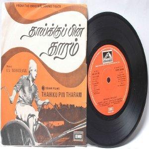 """BOLLYWOOD INDIAN  Thaikku Pin Tharam Thalai Kakkum K.V. MAHADEVAN Soundararajan  7"""" EMI HMV  1981"""