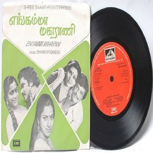 "BOLLYWOOD INDIAN  Engamma Maharani SHANKAR-GANESH 7""  EMI HMVPS EP 1981"