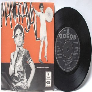 "BOLLYWOOD INDIAN  Manippayal VISWANATHAN 7"" 45 RPM  EMI Odeon PS 1973"