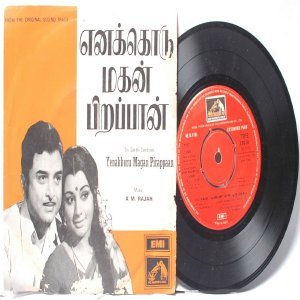 "BOLLYWOOD INDIAN  Yenakkoru Magan Pirappaan A.M. RAJAH 7""  EMI HMV PS EP 1975"