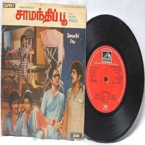"BOLLYWOOD INDIAN  Samanthi Poo MALAYSIA VASUDEVAN  7"" 45 RPM EMI HMV EP 1980"