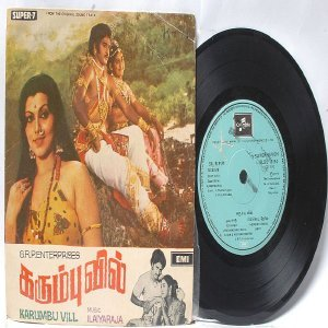 "BOLLYWOOD INDIAN  Karumbu Vill ILAIYARAJA  Jesudoss 7"" 45 RPM EMI Columbia EP 1979"