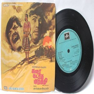 "BOLLYWOOD INDIAN  Karai Kadantha Kurathi GANGAI AMAREN  7"" 45 RPM  EMI Columbia PS EP 1979"