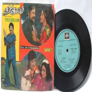 "BOLLYWOOD INDIAN  Trisoolam VISWANATHAN Soundararajan  7"" 45 RPM EMI Columbia EP 1978"