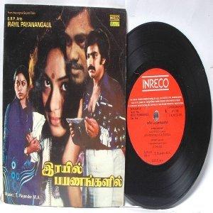 "BOLLYWOOD INDIAN  Irayil Payanangalil S. JANAKI Soundararajan   7"" 45 RPM  INERCO  PS EP 1981"